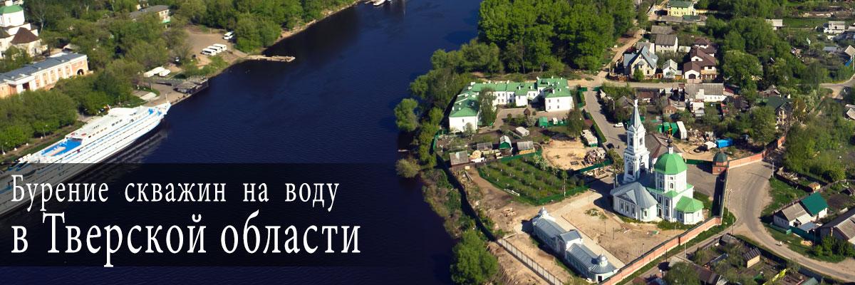 бурение скважин на воду в Тверской области