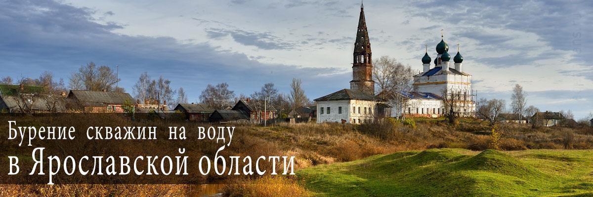 Бурение скважин на воду в Ярославской области