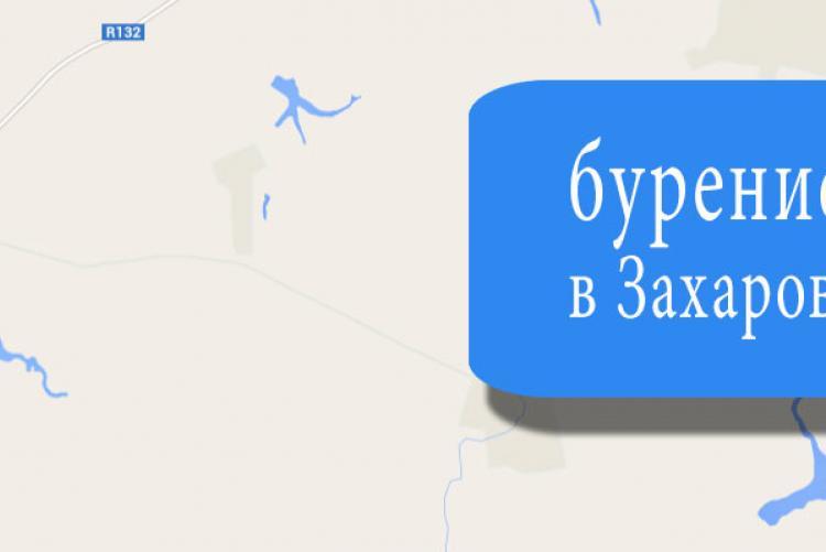 бурение на воду в Захаровском районе